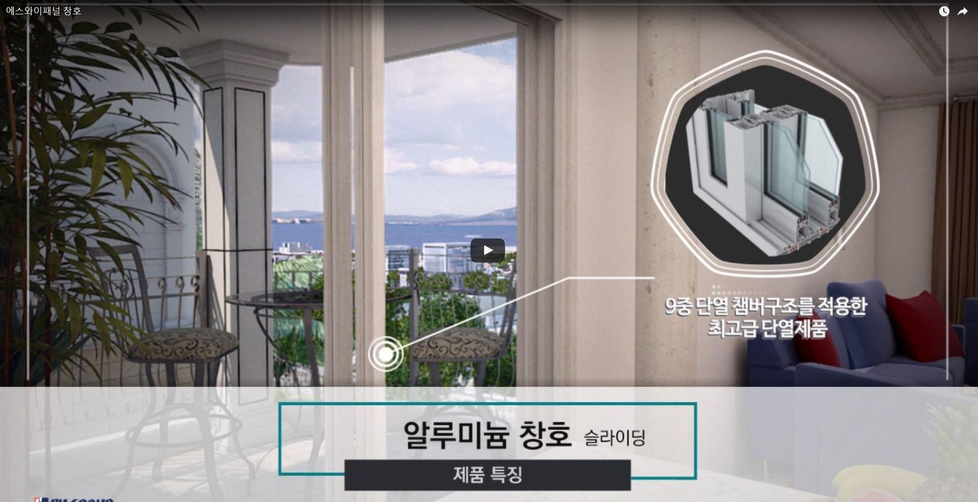 2017 에스와이그룹 창호 소개영상(국문)